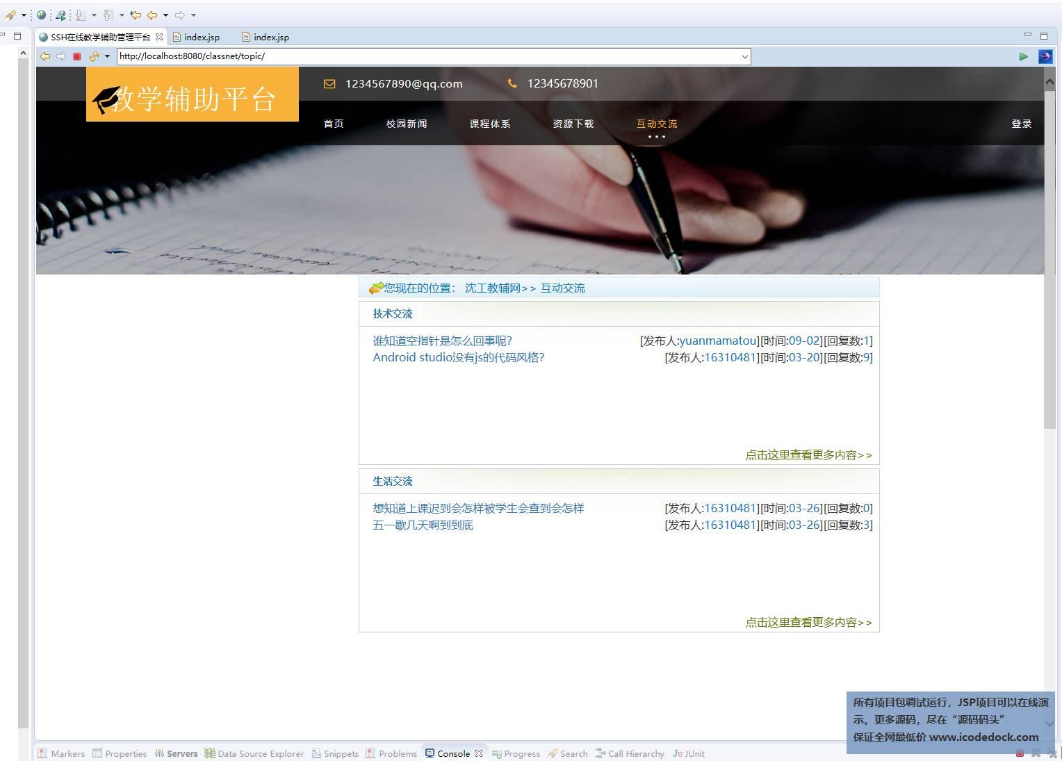 源码码头-SSH教学辅助视频学习交流管理系统-学生用户角色-互动交流