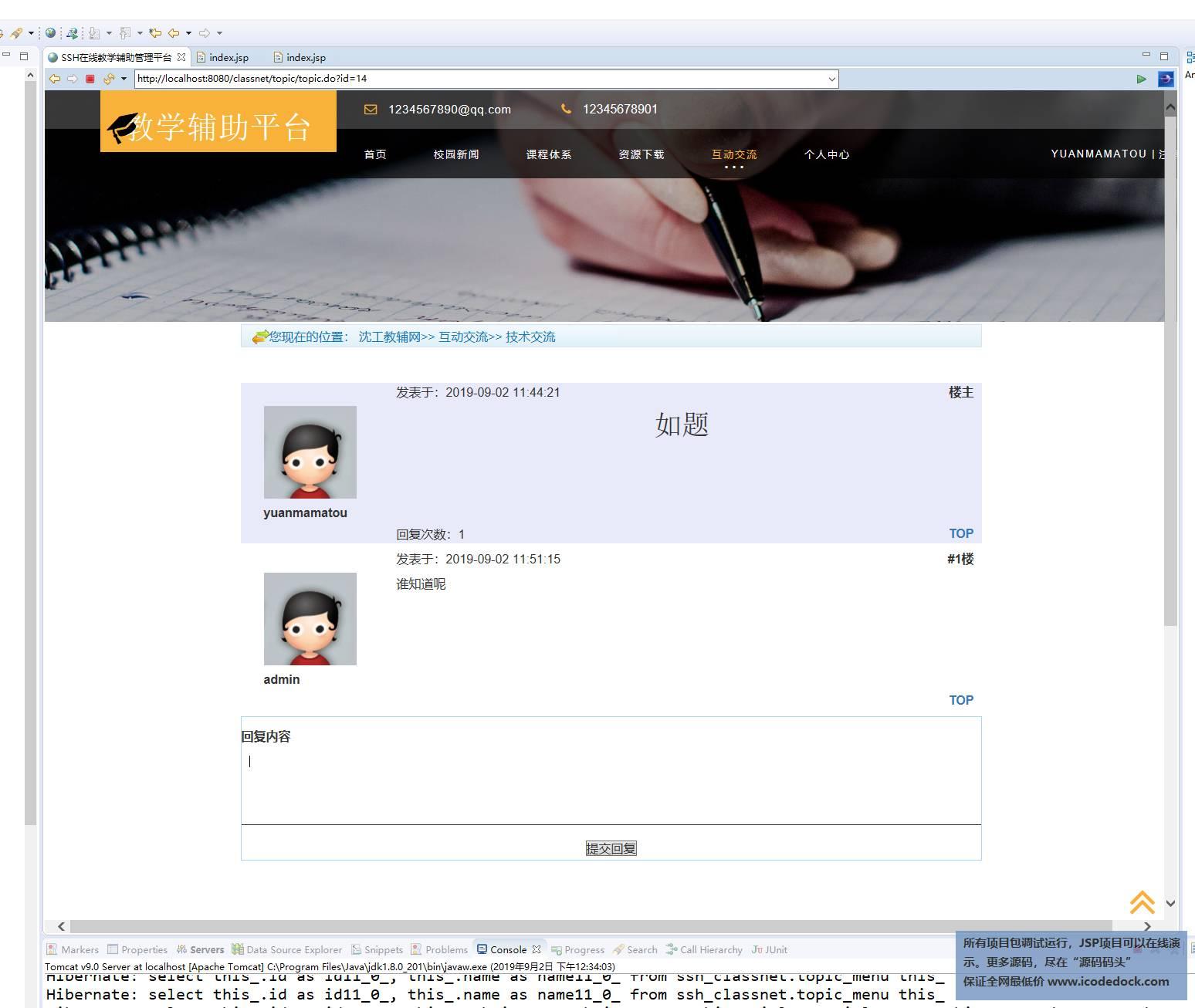 源码码头-SSH教学辅助视频学习交流管理系统-学生用户角色-回复交流帖子