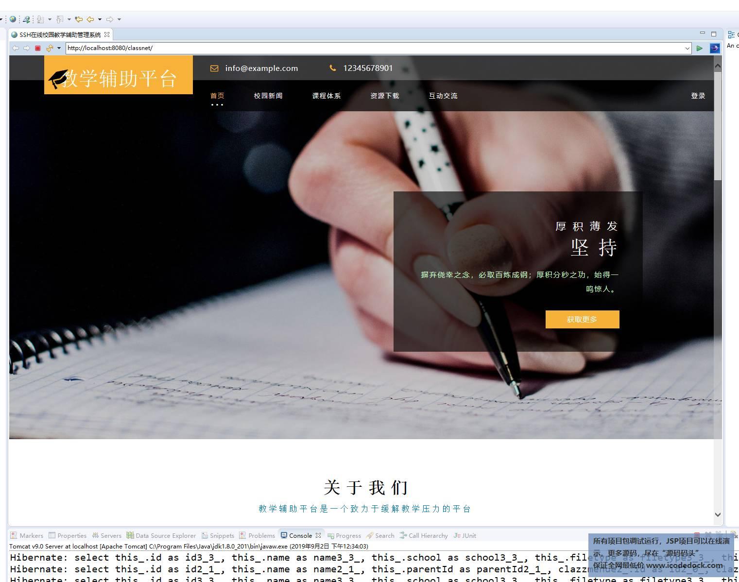 源码码头-SSH教学辅助视频学习交流管理系统-学生用户角色-用户首页