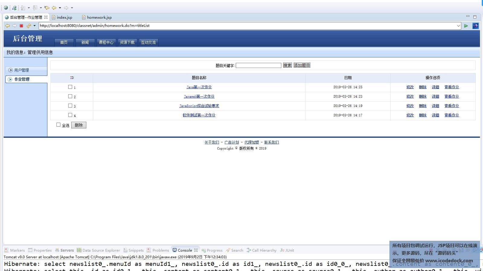 源码码头-SSH教学辅助视频学习交流管理系统-管理员角色-作业管理