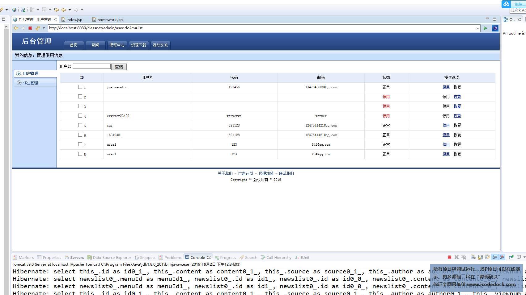 源码码头-SSH教学辅助视频学习交流管理系统-管理员角色-用户管理