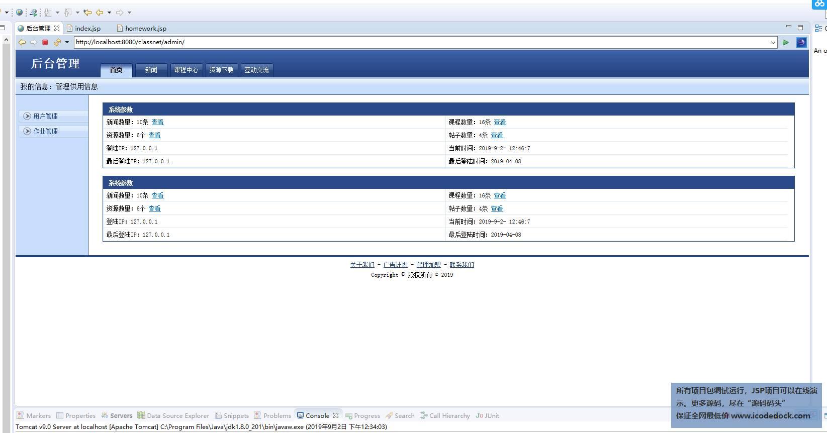 源码码头-SSH教学辅助视频学习交流管理系统-管理员角色-管理员首页