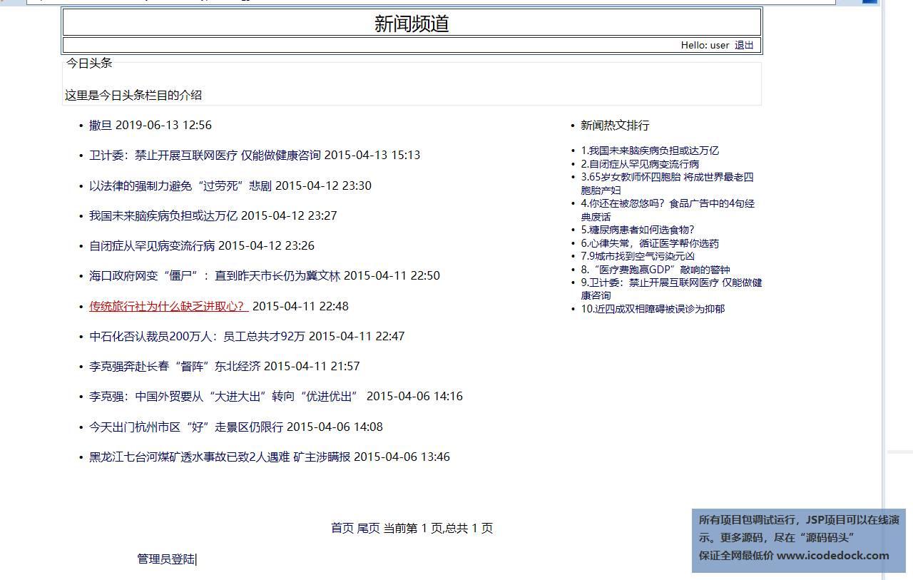源码码头-SSH新闻管理发布网站系统-用户角色-分页查看新闻