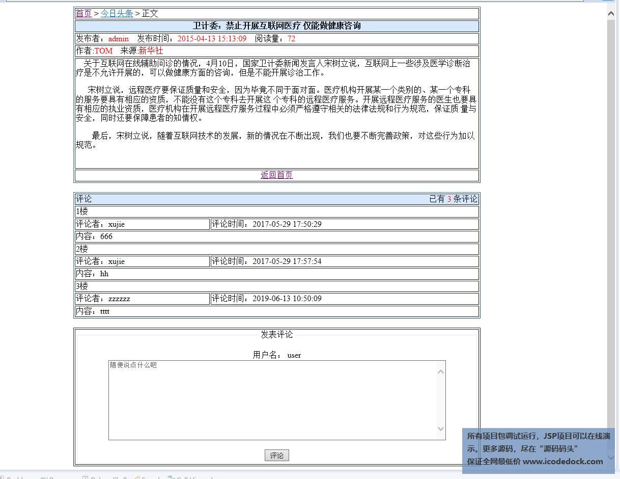 源码码头-SSH新闻管理发布网站系统-用户角色-查看新闻