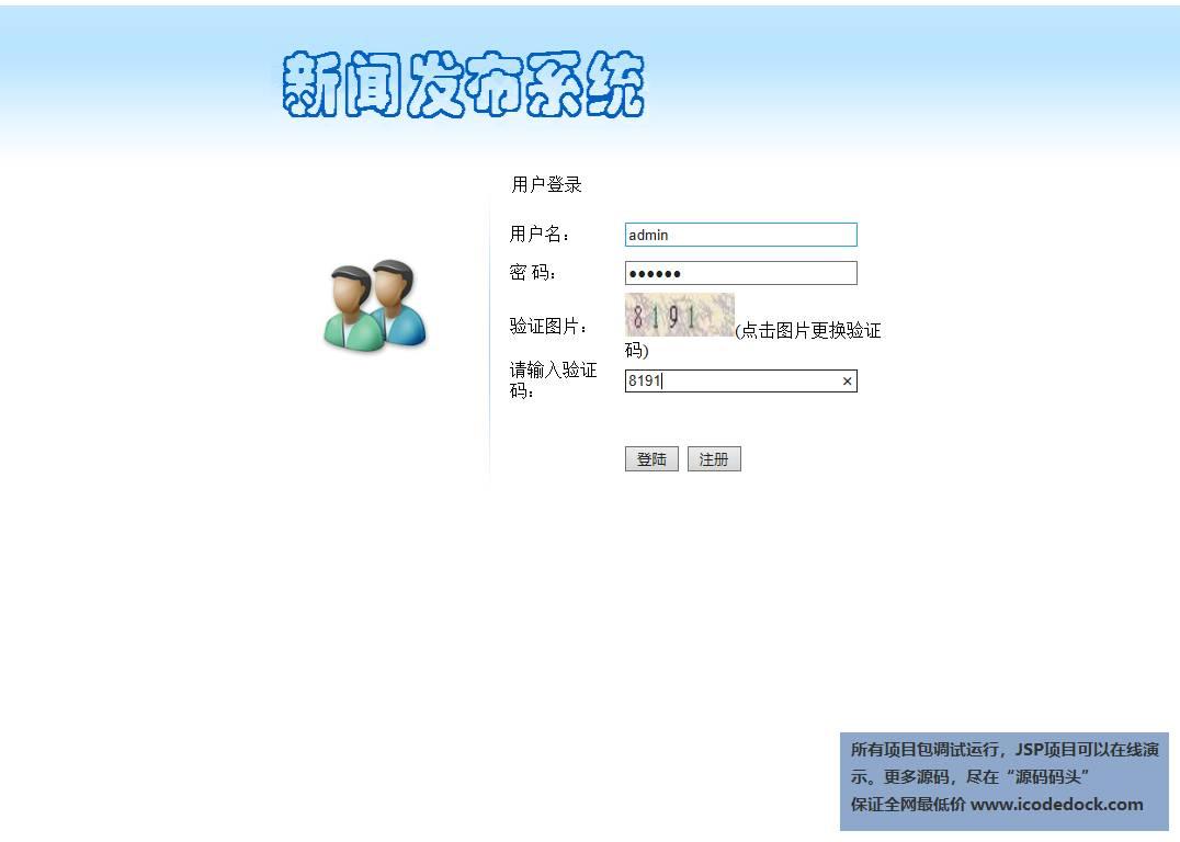 源码码头-SSH新闻管理发布网站系统-用户角色-登陆页面