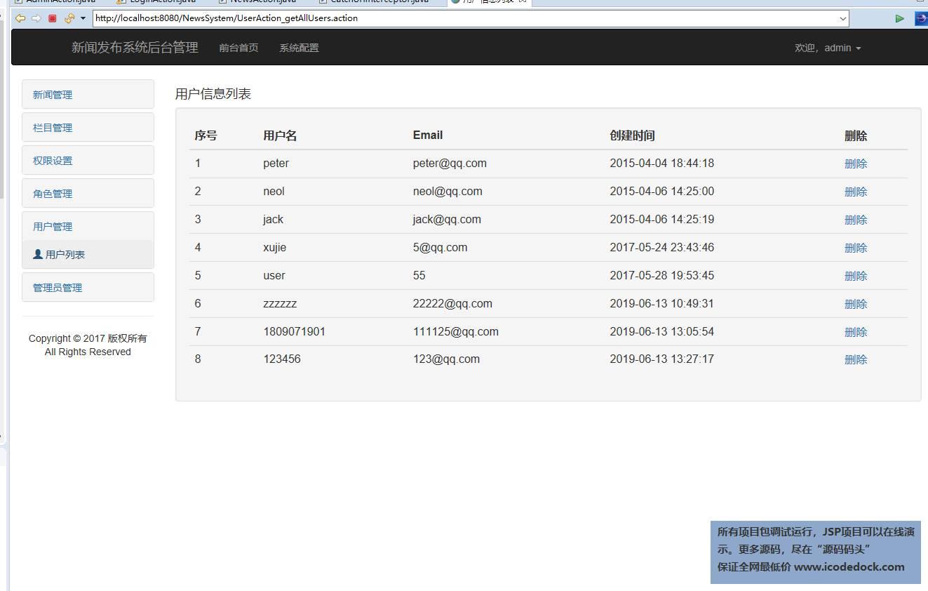 源码码头-SSH新闻管理发布网站系统-管理员角色-查看用户