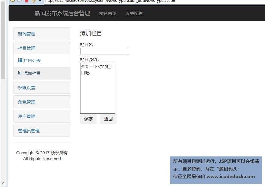 源码码头-SSH新闻管理发布网站系统-管理员角色-添加栏目