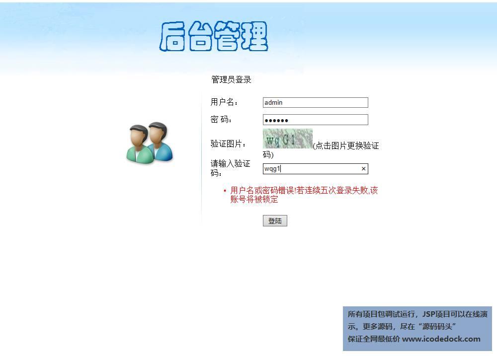 源码码头-SSH新闻管理发布网站系统-管理员角色-登录