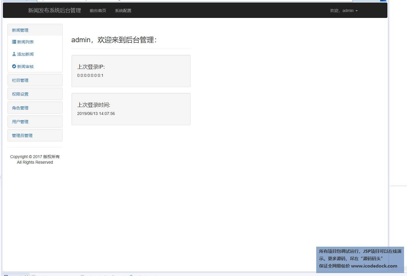 源码码头-SSH新闻管理发布网站系统-管理员角色-管理员首页