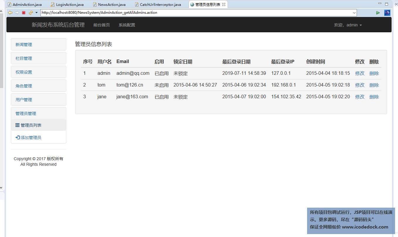 源码码头-SSH新闻管理发布网站系统-管理员角色-管理管理员
