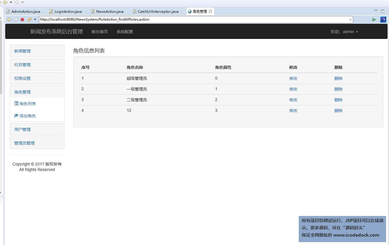 源码码头-SSH新闻管理发布网站系统-管理员角色-管理角色