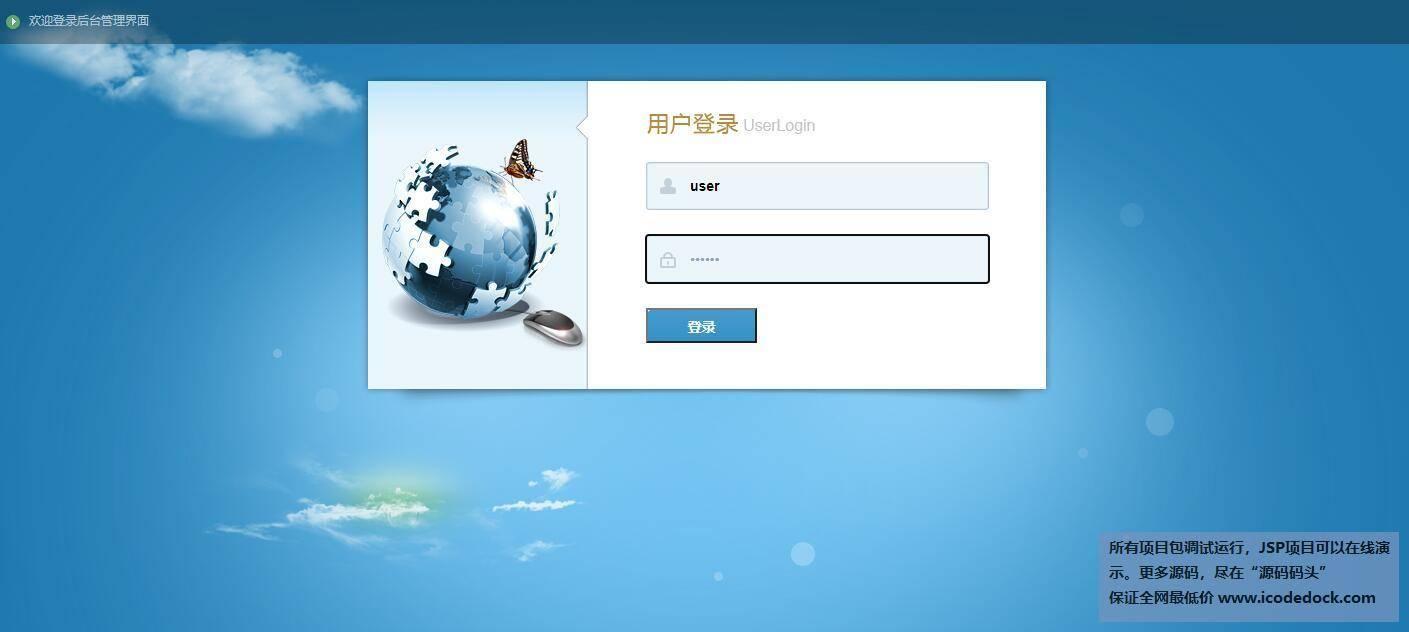 源码码头-SSH智能社区住户信息管理系统-用户角色-用户登录