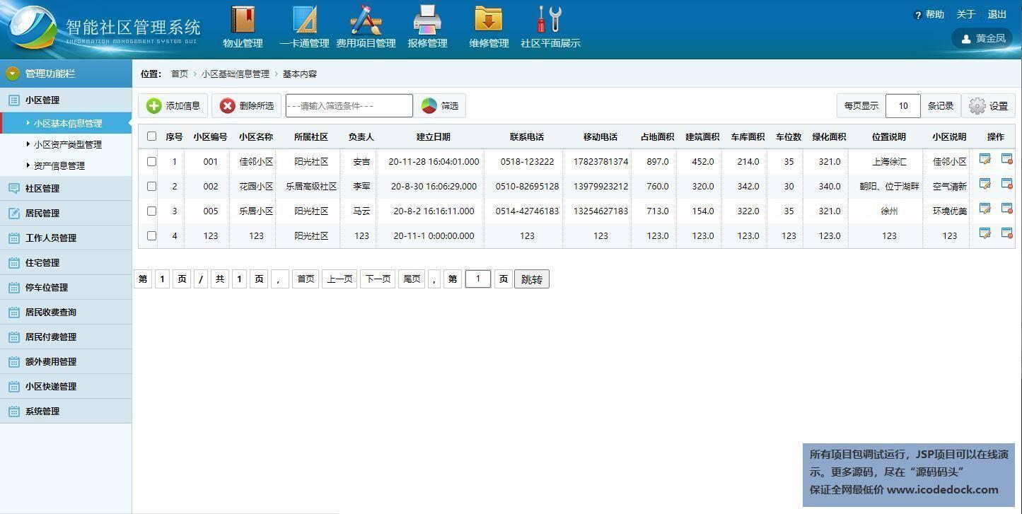 源码码头-SSH智能社区住户信息管理系统-管理员角色-小区信息管理