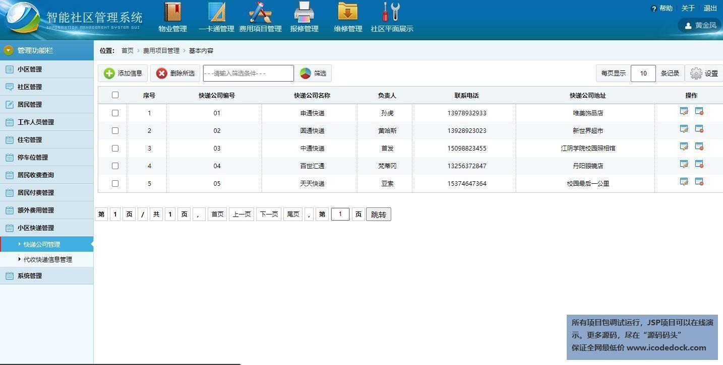 源码码头-SSH智能社区住户信息管理系统-管理员角色-小区快递管理