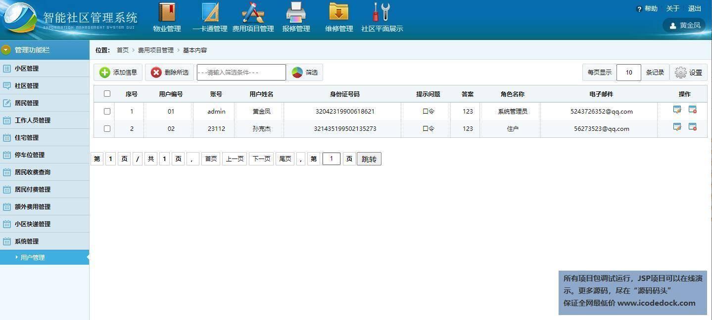 源码码头-SSH智能社区住户信息管理系统-管理员角色-用户管理