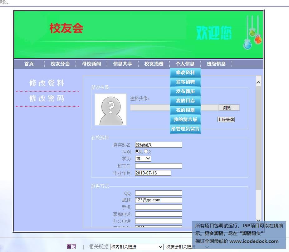 源码码头-SSH校友同学网站-校友角色-个人信息管理