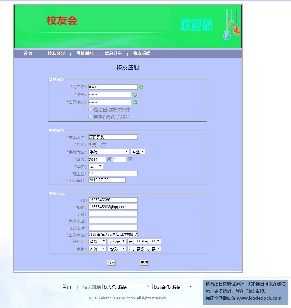 源码码头-SSH校友同学网站-校友角色-校友注册