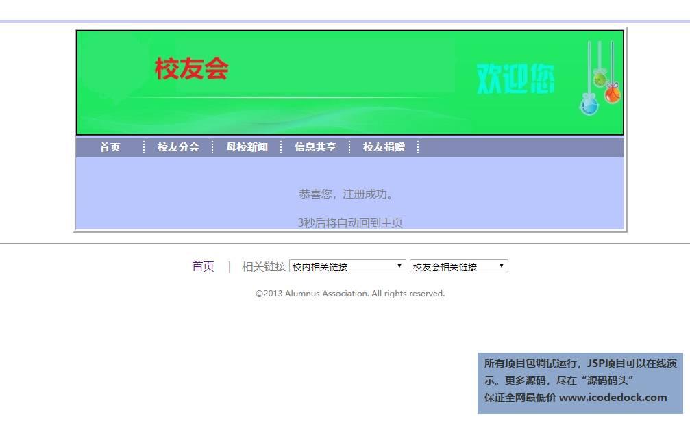 源码码头-SSH校友同学网站-校友角色-注册成功