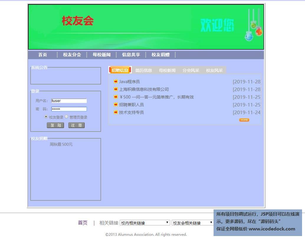 源码码头-SSH校友同学网站-校友角色-登录页面