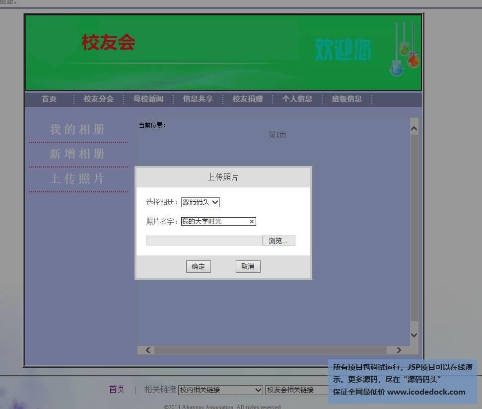 源码码头-SSH校友同学网站-校友角色-编辑相册