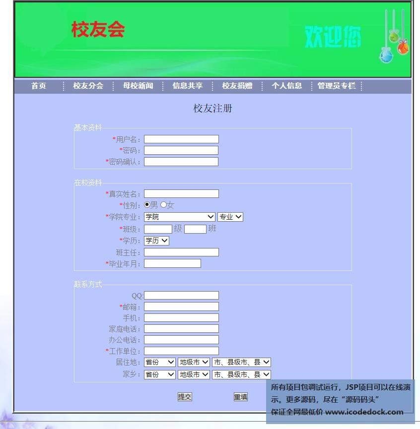 源码码头-SSH校友同学网站-管理员角色-添加校友