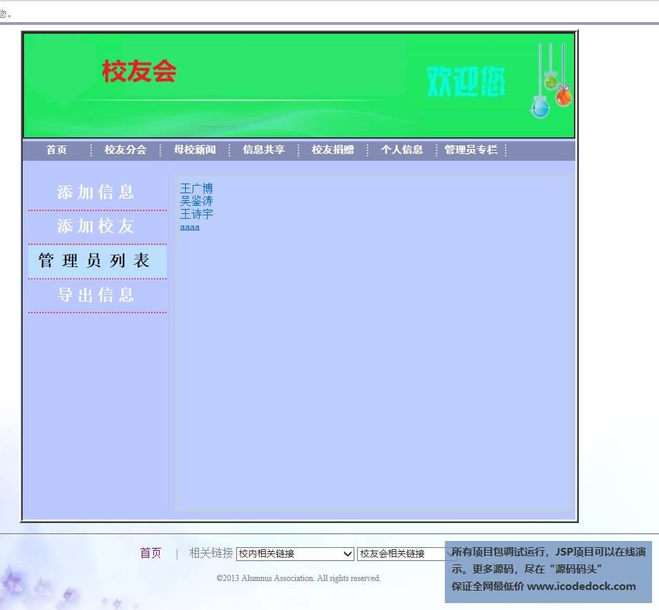 源码码头-SSH校友同学网站-管理员角色-管理员列表