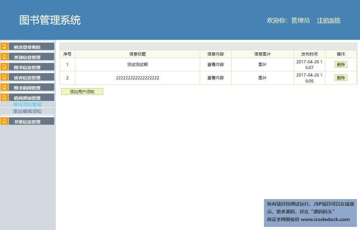 源码码头-SSH校园图书馆管理系统-管理员角色-借阅须知管理