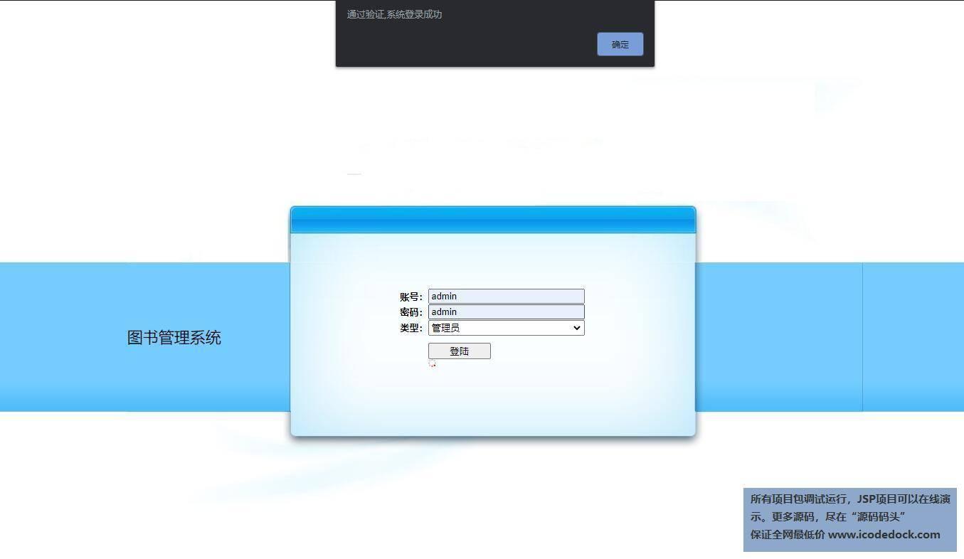 源码码头-SSH校园图书馆管理系统-管理员角色-管理员登录