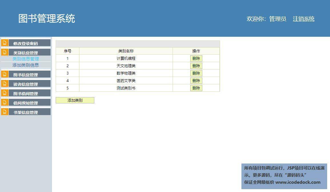 源码码头-SSH校园图书馆管理系统-管理员角色-类别管理