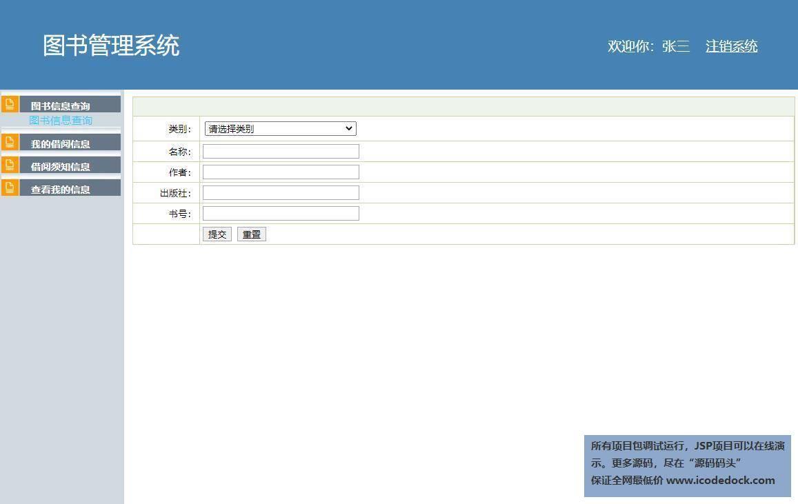 源码码头-SSH校园图书馆管理系统-读者角色-图书信息查询