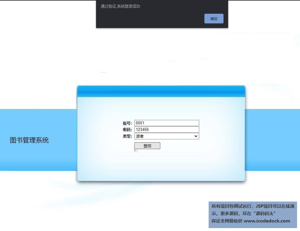 源码码头-SSH校园图书馆管理系统-读者角色-读者登录