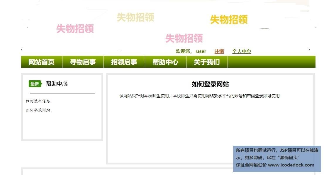 源码码头-SSH校园失物招领平台系统-用户角色-查看帮助中心