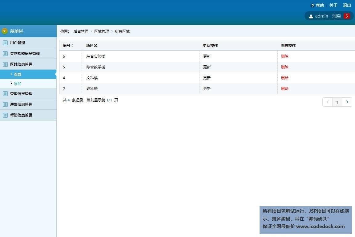 源码码头-SSH校园失物招领平台系统-管理员角色-区域信息管理