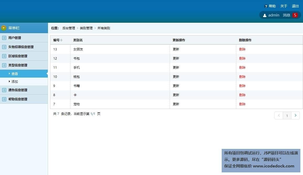 源码码头-SSH校园失物招领平台系统-管理员角色-类型信息管理