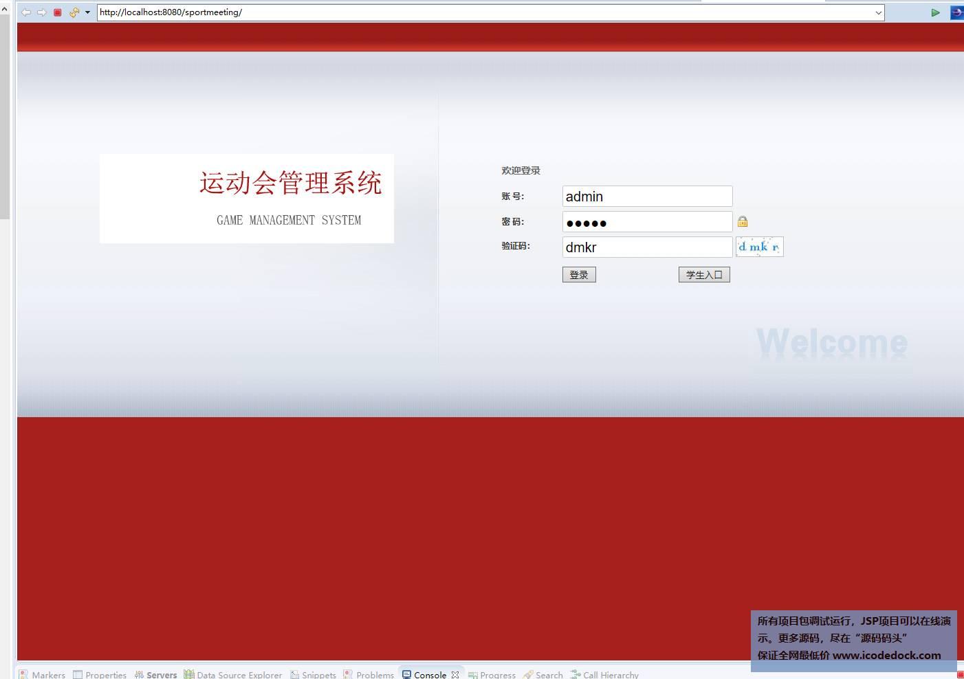 源码码头-SSH校园运动会管理系统-登录页面