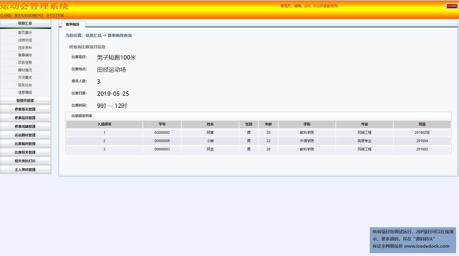 源码码头-SSH校园运动会管理系统-管理员界面-赛事安排
