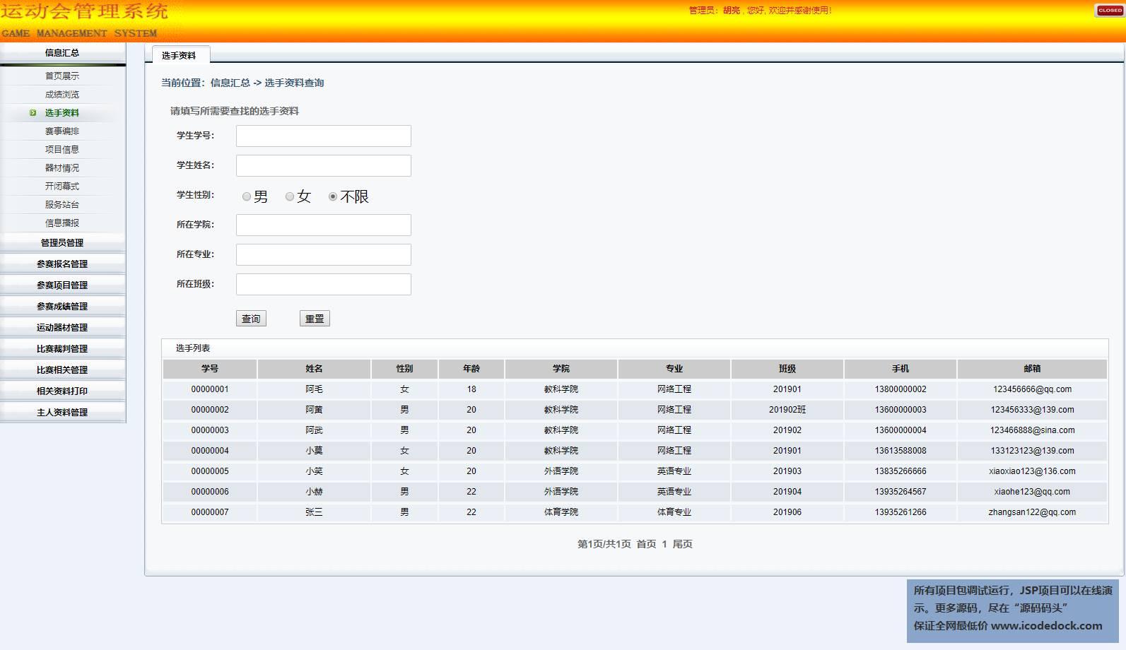 源码码头-SSH校园运动会管理系统-管理员界面-选手资料