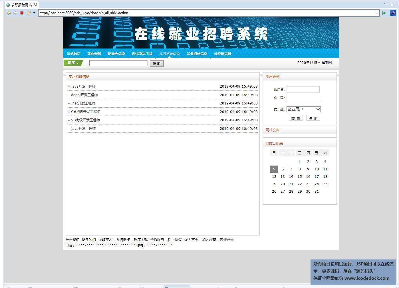 源码码头-SSH求职招聘网站-用户角色-查看信息