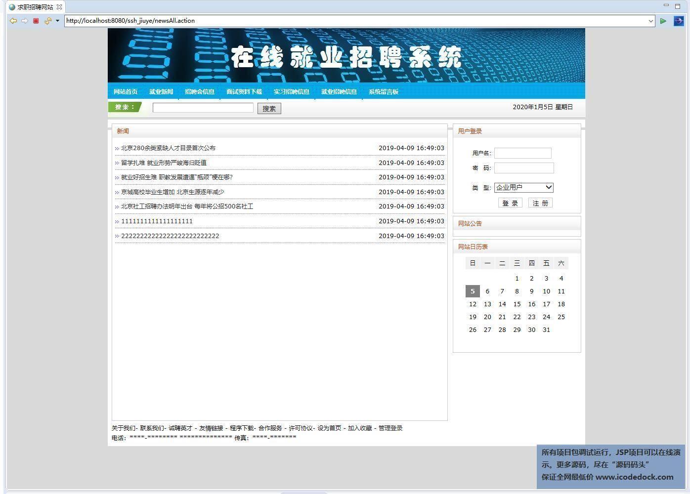 源码码头-SSH求职招聘网站-用户角色-查看就业新闻