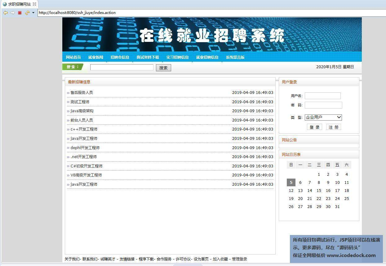 源码码头-SSH求职招聘网站-用户角色-用户首页