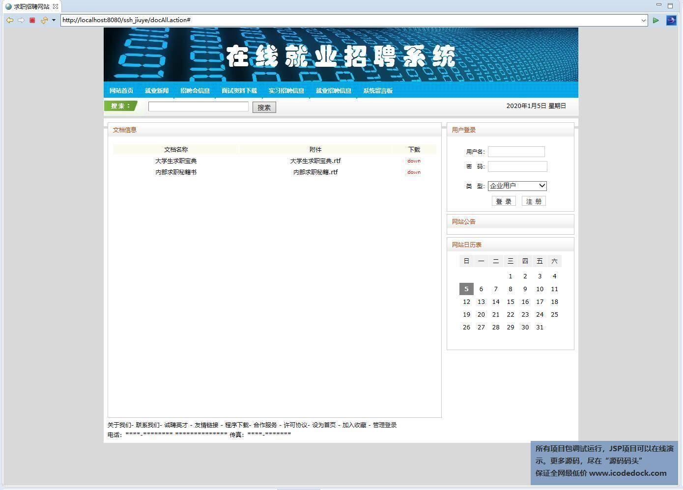 源码码头-SSH求职招聘网站-用户角色-面试资料下载
