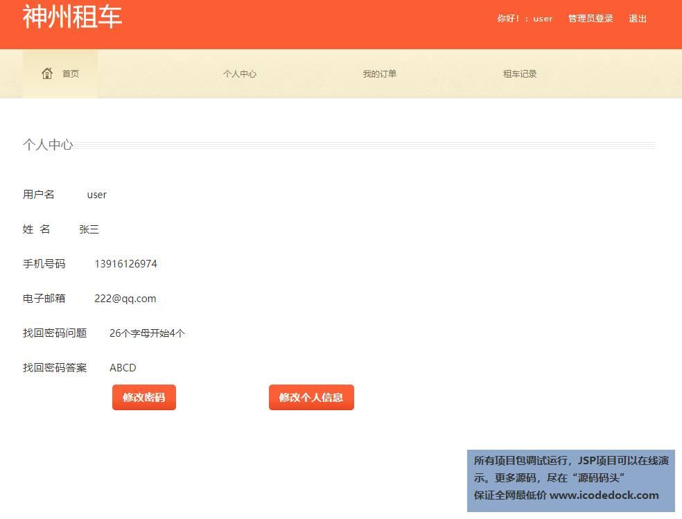 源码码头-SSH汽车出租平台租赁网站平台-用户角色-个人中心管理