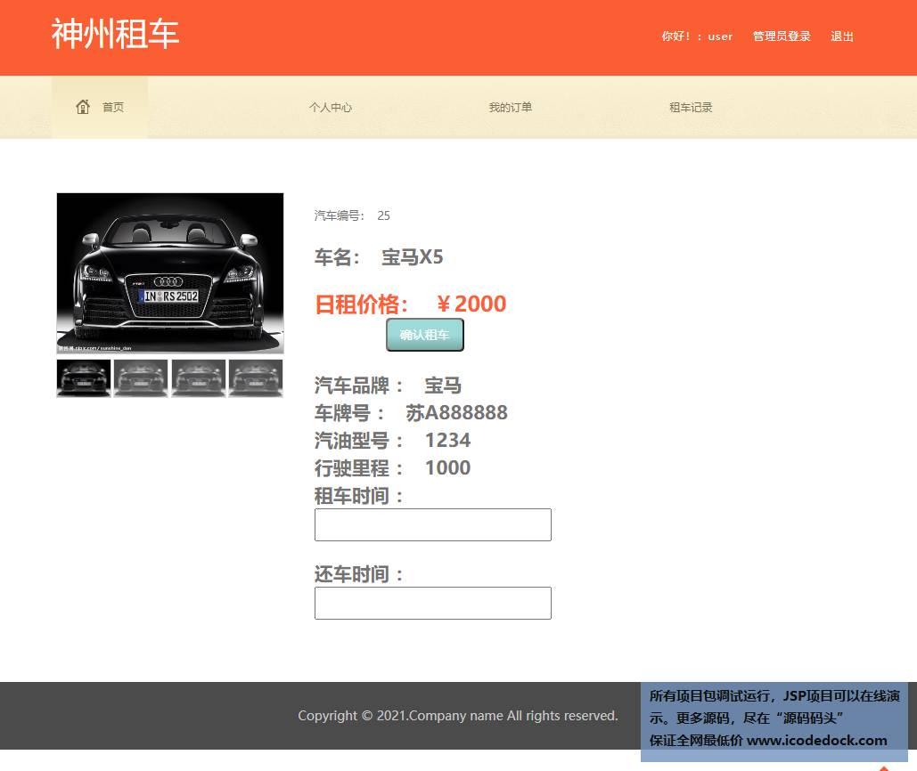 源码码头-SSH汽车出租平台租赁网站平台-用户角色-提交租车订单