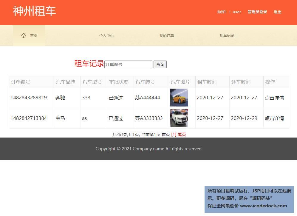 源码码头-SSH汽车出租平台租赁网站平台-用户角色-查看个人租车记录