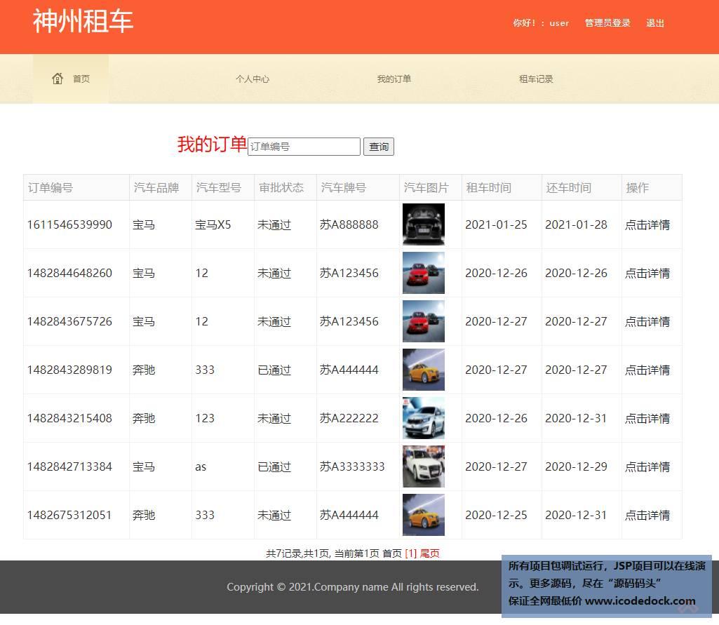 源码码头-SSH汽车出租平台租赁网站平台-用户角色-查看我的订单