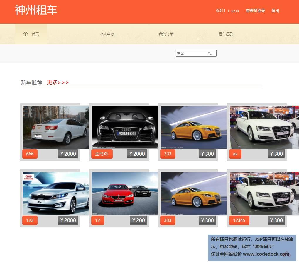 源码码头-SSH汽车出租平台租赁网站平台-用户角色-查看所有租车信息