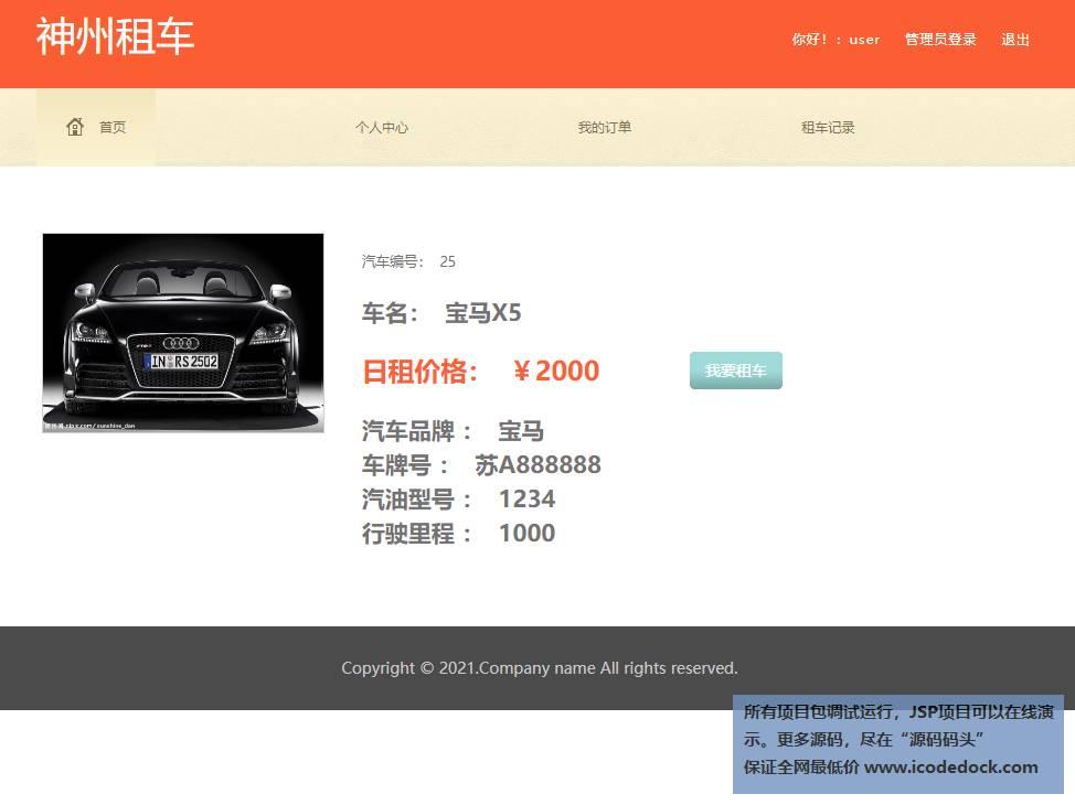源码码头-SSH汽车出租平台租赁网站平台-用户角色-查看汽车详细信息