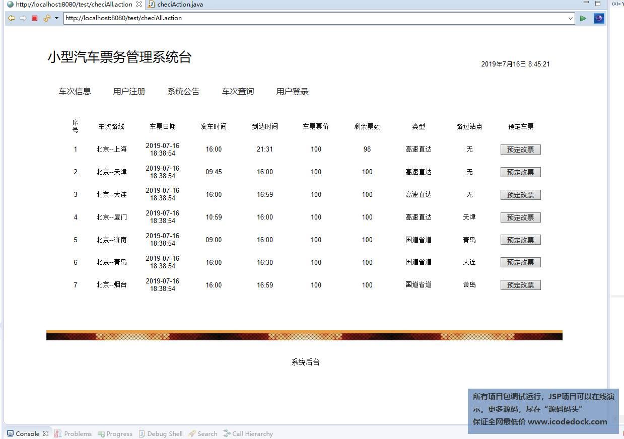 基于jsp+Spring+hibernate+struts 2的SSH汽车票销售管理系统eclipse源码代码 - 源码码头