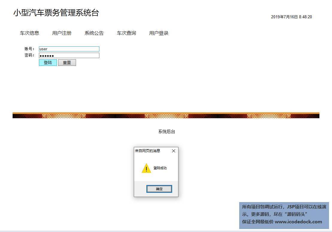 源码码头-SSH汽车票销售管理系统-用户角色-用户登录