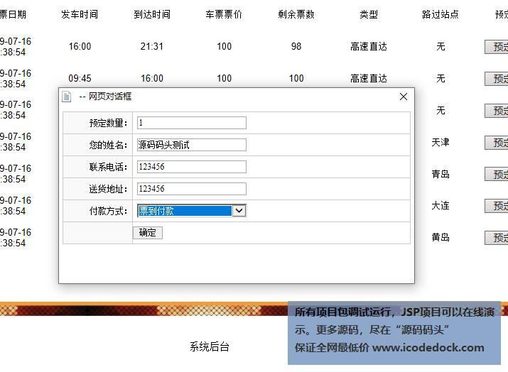 源码码头-SSH汽车票销售管理系统-用户角色-订票